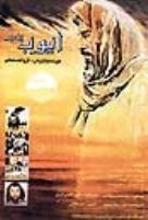 فیلم سینمایی ایوب پیامبر (ع)