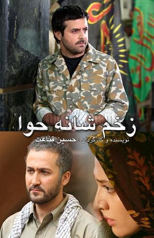 دانلود فیلم سینمایی زخم شانه ی حوا با لینک مستقیم