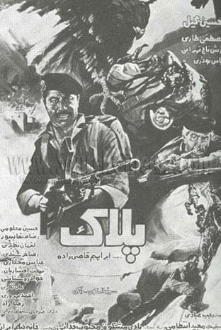 دانلود فیلم سینمایی پلاک با لینک مستقیم