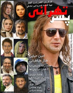 http://www.sourehcinema.com/WebGallery/Film/Poster/FullImage.aspx?PictureId=61792F41-1F9A-4CE6-985C-7321816756A6