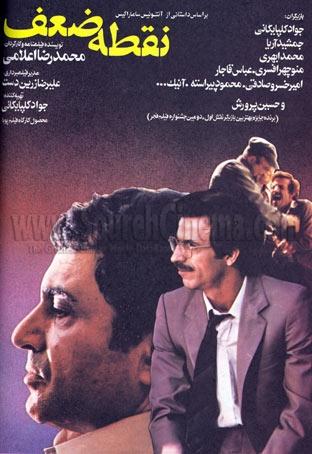 http://www.sourehcinema.com/WebGallery/Film/Poster/FullImage.aspx?PictureId=69EC7598-ED33-443B-920E-0D01D7E8532F