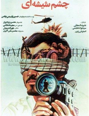 دانلود فیلم سینمایی چشم شیشه ای با لینک مستقیم