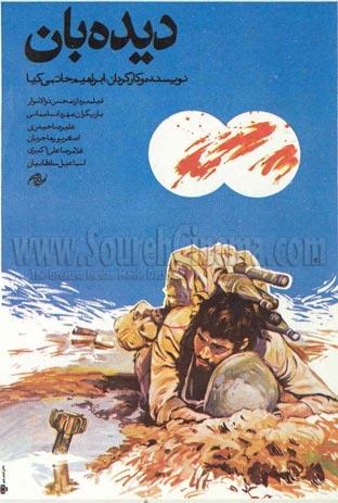 دانلود فیلم سینمایی دیده بان با لینک مستقیم