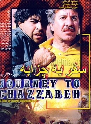 فیلم سینمایی سفر به چزابه