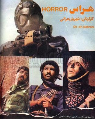 دانلود فیلم سینمایی هراس با لینک مستقیم