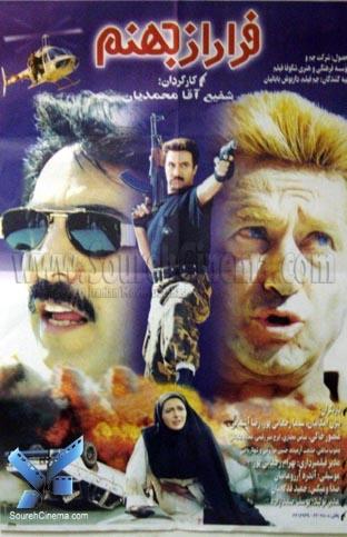 http://www.sourehcinema.com/WebGallery/Film/Poster/FullImage.aspx?PictureId=CDF59951-A1B9-493A-A6D3-2DF63AD74839