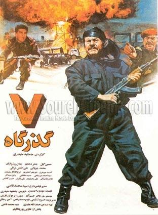 هفت گذرگاه پوستر > حسين گيل در پوستر فيلم هفت گذرگاه1374